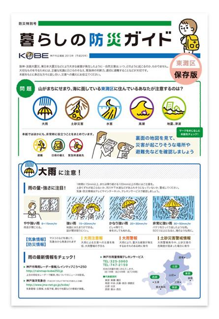 130602_kobe1_img_s.jpg