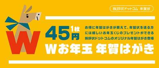 131008_nenga_03.jpg