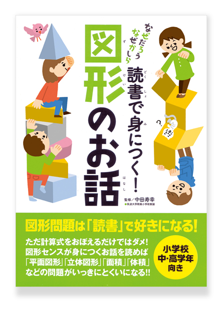 131105_zukei.jpg
