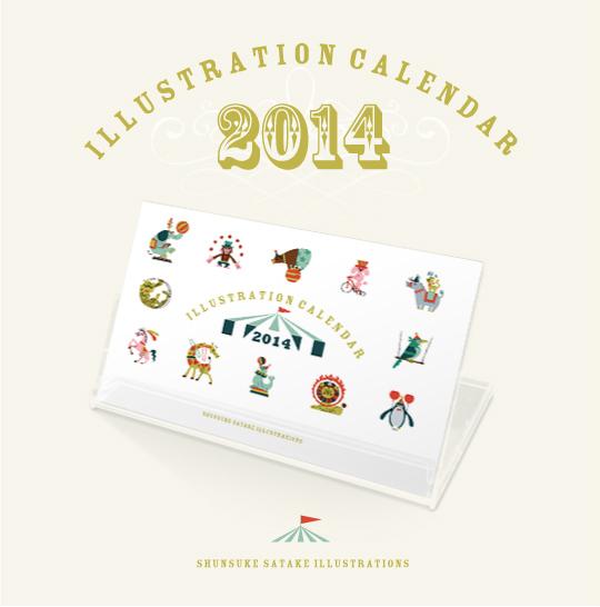 calendar_2014_img.jpg