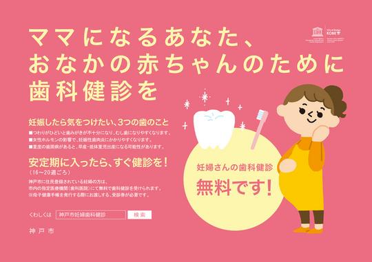 kobe_shikakenshin.jpg