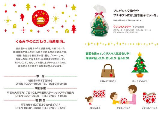 kurumiya_04.jpg
