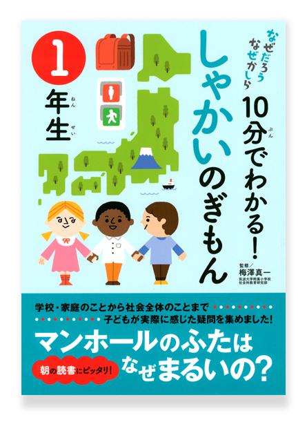 shakai_01_s.jpg