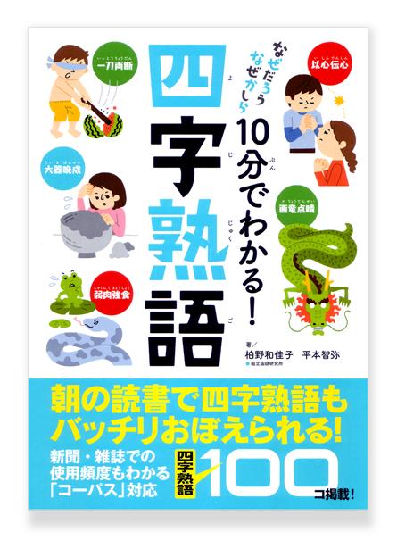 yonmoji_s.jpg